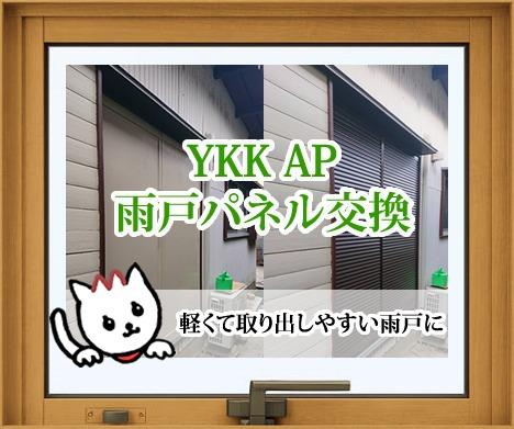 YKK AP 雨戸パネル交換