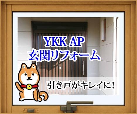 玄関リフォーム YKK AP 引戸が綺麗になった!