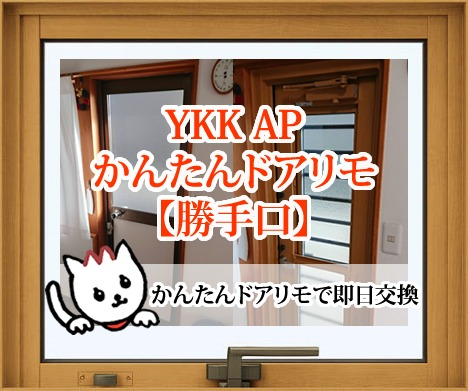 YKK AP 勝手口