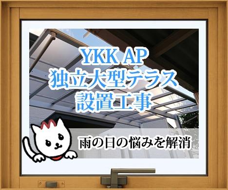 YKK AP 独立大型テラス設置工事