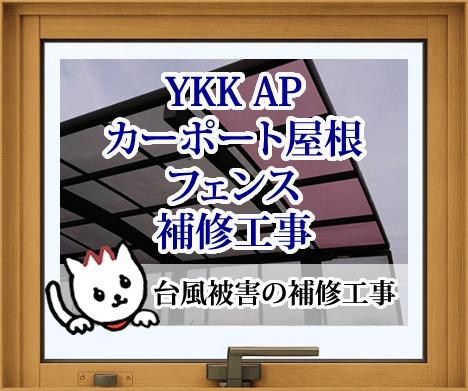 YKK AP カーポート屋根 フェンス 補修工事