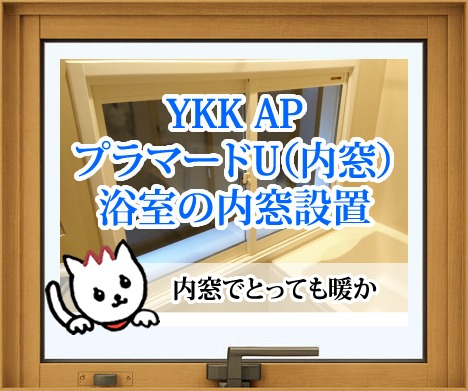YKK AP プラマードU 浴室の内窓設置