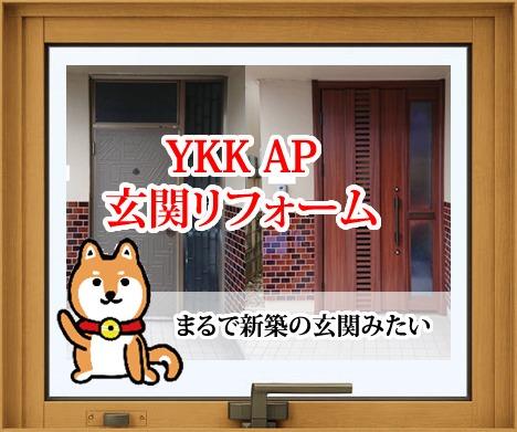 玄関リフォーム YKK AP まるで新築の玄関みたい!