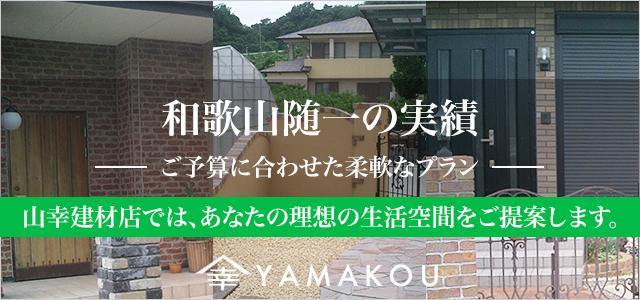和歌山随一の実績 ご予算に合わせた柔軟なプラン 山幸建材店では、あなたの理想の生活空間をご提案します。