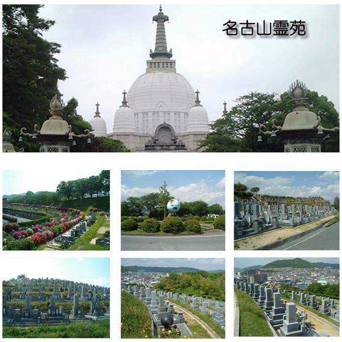 名子山霊苑