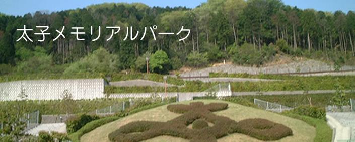 太子メモリアルパーク