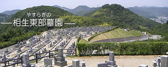 相生東部墓園