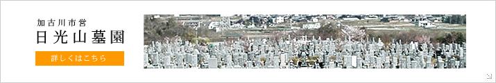 加古川市営日光山墓園