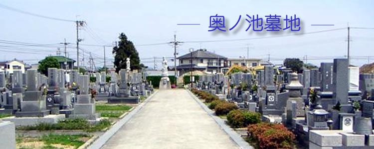 奥ノ池墓地