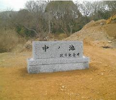 中野池改修記念碑