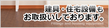 建具・住宅設備もお取り扱いしております。