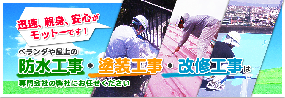 防水工事、塗装工事、改修工事