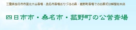 三重県北部の公営斎場ご案内サイトです。