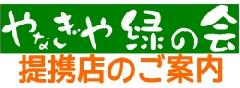 緑の会 提携店 一覧ページ