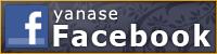 ヤナセFacebook