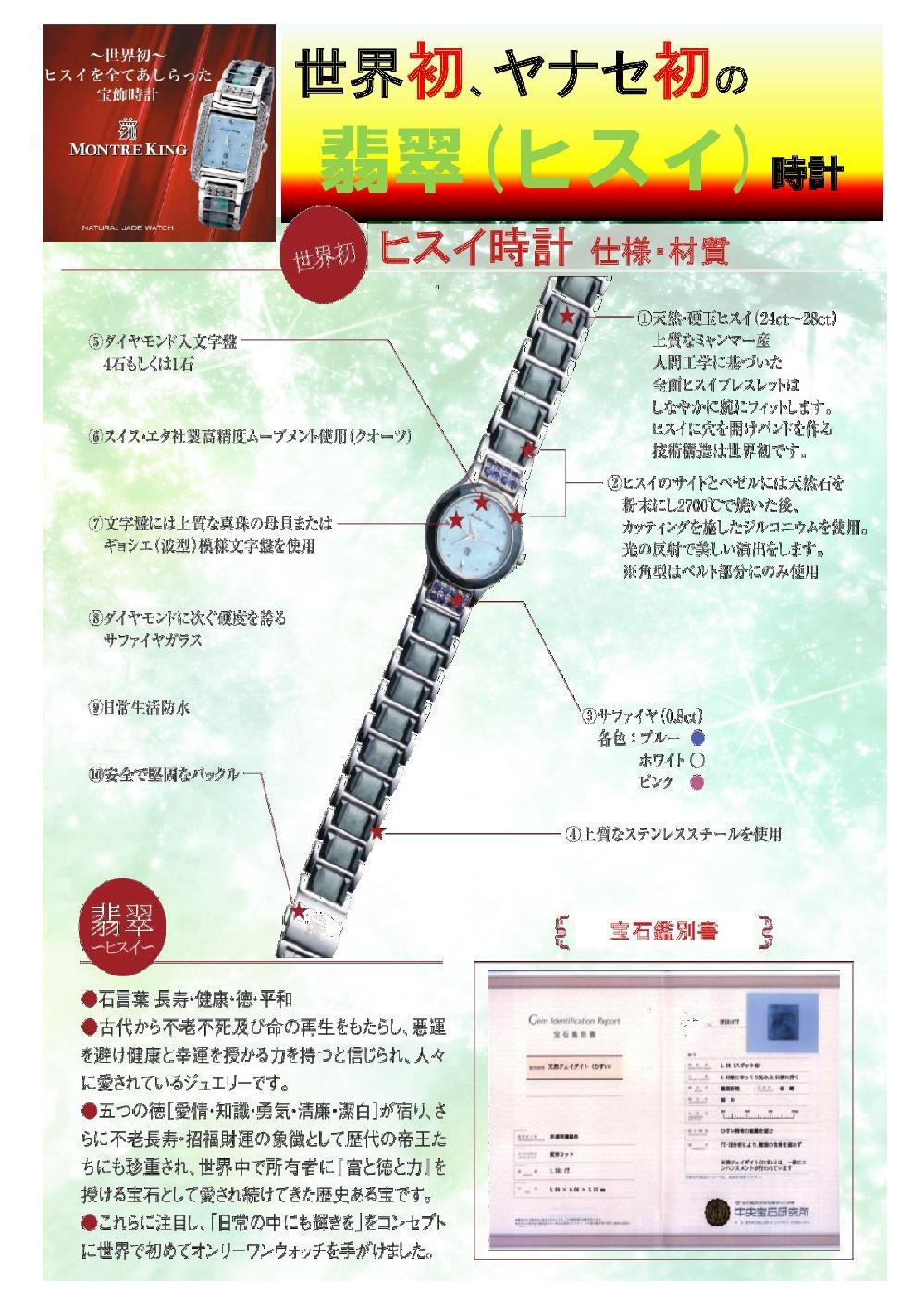 世界初のヒスイ時計、ヤナセに初登場!