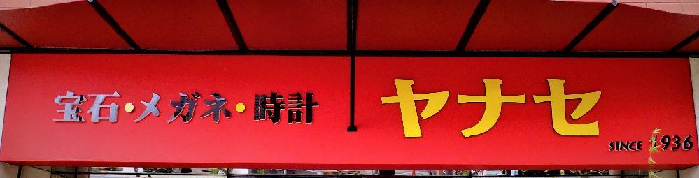 豊田の「宝石・メガネ・時計の専門店」ヤナセ