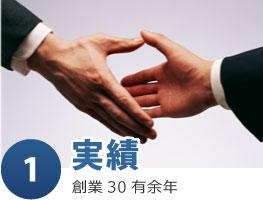 実績〜創業30有余年〜