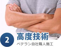 高度技術〜ベテラン自社職人施工〜
