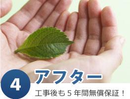 アフターフォロー〜工事後も5年間無償保証!〜