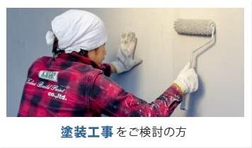 塗装工事をご検討の方