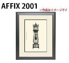 アフィックス2001 アイアンサンド グラセドブラック 黒 インチ(254×203mm) デッサン額縁