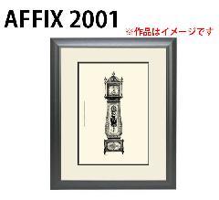 アフィックス2001 アイアンサンド グラセドブラック 黒 半切(545×424mm) デッサン額縁