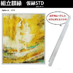組立額縁【展示用額縁】130号サイズ(F130) 仮縁スタンダード 白色