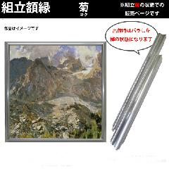 組立額縁【展示用額縁】S0サイズ(180×180mm) 菊