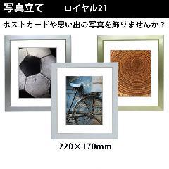 写真立て(フォトフレーム) ロイヤル21 220×170mm