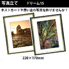 写真立て(フォトフレーム) ドリーム15 220×170mm