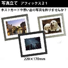 写真立て(フォトフレーム) アフィックス21 220×170mm