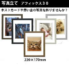 写真立て(フォトフレーム) アフィックス30 220×170mm 木目