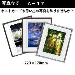 写真立て(フォトフレーム) アフィックス11 220×170mm