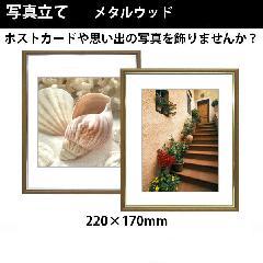 写真立て(フォトフレーム) メタルウッド 220×170mm