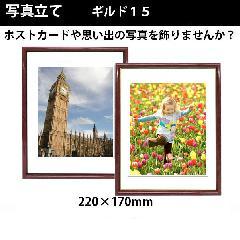 写真立て(フォトフレーム)額縁 ワインレッド 赤系 黒 金 220×170mm インテリア  ギルド15
