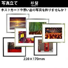写真立て(フォトフレーム) 杉写真立て(フォトフレーム) 杉型(すぎがた) 220×170mm 型(すぎがた) 220×170mm