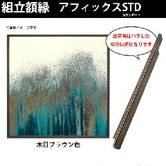 仮縁(組立前) S10サイズ(530×530mm) アフィックスSTD 木目色