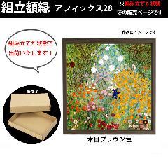 仮縁(組立済み) S4サイズ(333×333mm) スクエア アフィックス28 木目色 シャンパンゴールド ウッド