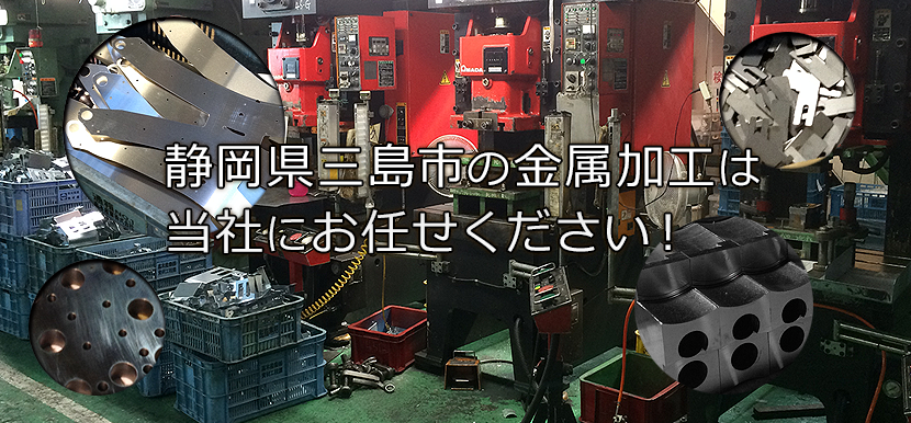 静岡県三島市の金属加工は 当社にお任せください!