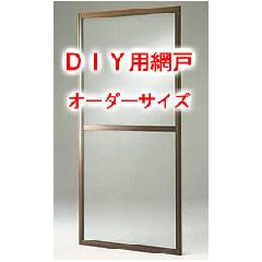 窓用 1枚セット 巾1000-1099高さ500-699mm