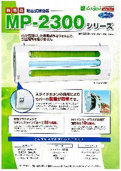 粘着式捕虫器MP−2300