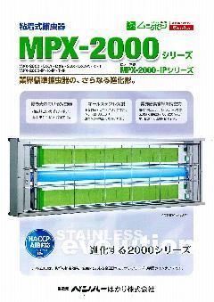 粘着式捕虫器MPX−2000