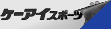 八尾ファイターズ指定スポーツ店