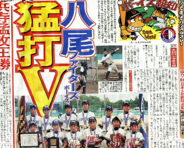 5/30付け 報知新聞記事