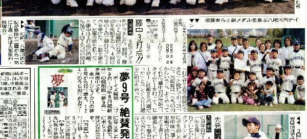 11月13日(水)付け報知新聞掲載記事