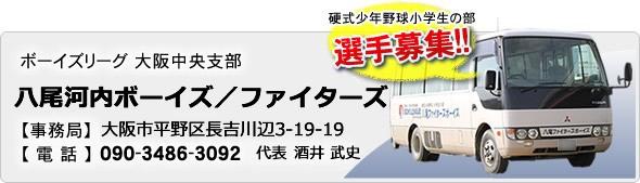八尾河内ボーイズ/ファイターズ選手募集!