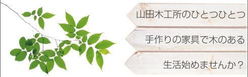 山田木工所のひとつひとつ手作り家具で木のある生活始めませんか?
