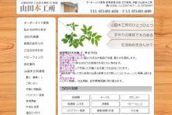 有限会社 山田木工所