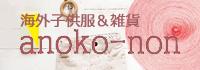 海外子供服 anoko-non(アノコノン)